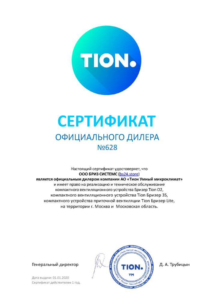 Сертификат официального дилера Тион