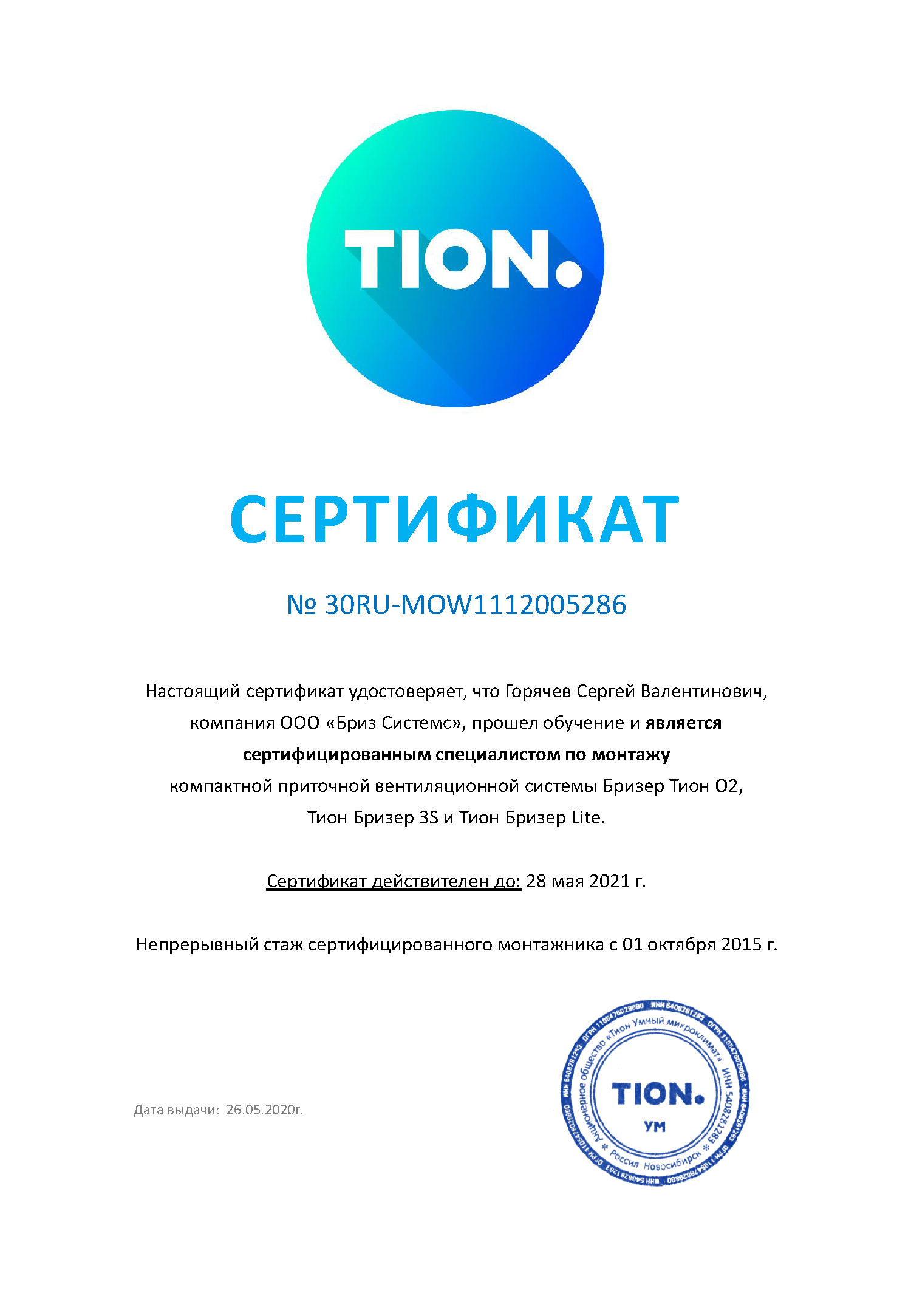 Сертификат на сертифицированный монтаж бризеров