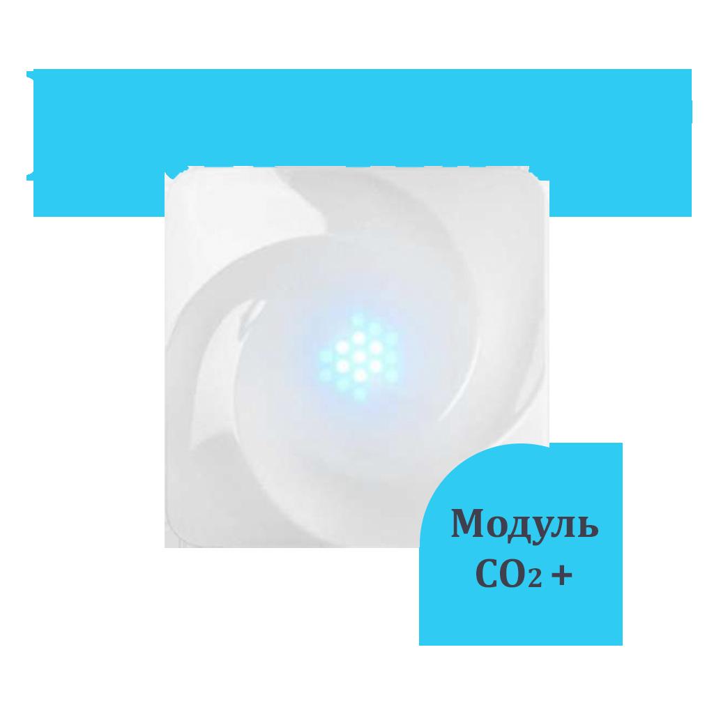Модуль CO2 + системы Magic Air