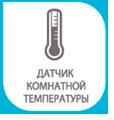 датчик комнатной температуры