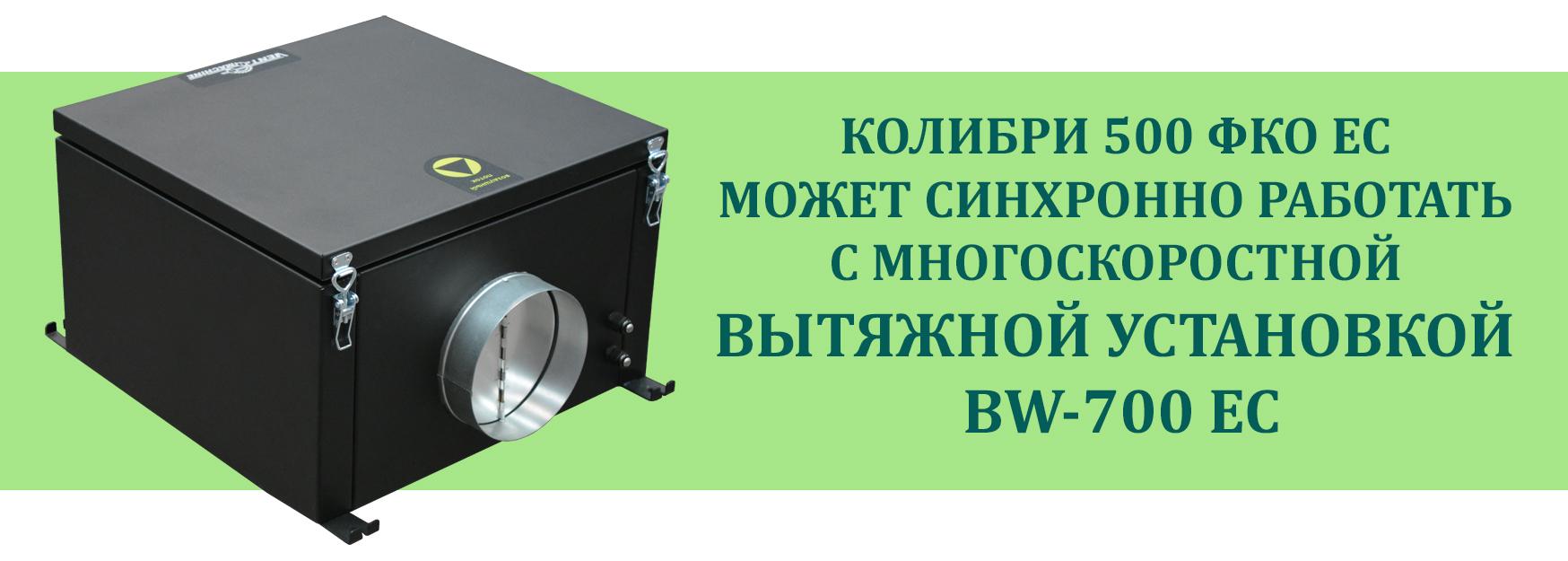 КОЛИБРИ 500 ФКО ЕС синхронно работает с вытяжкой 700 bw